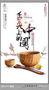 舌尖上的中国宣传海报