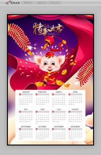 2019喜庆猪年挂历
