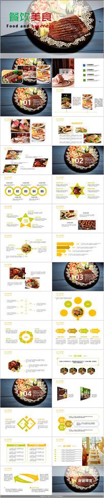 餐饮美食工作总结PPT模板