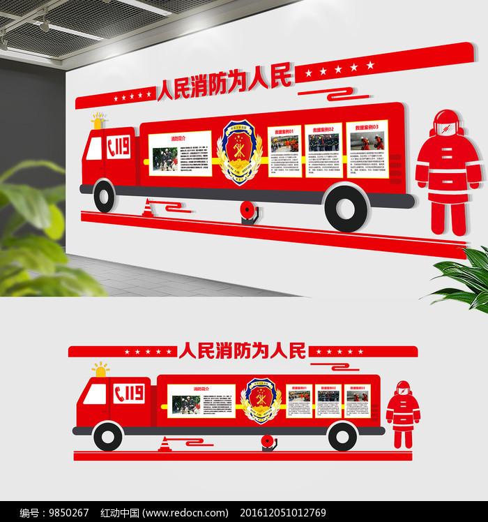 创意消防队走廊通用文化墙图片