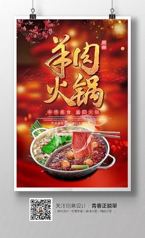 红色大气羊肉火锅海报设计