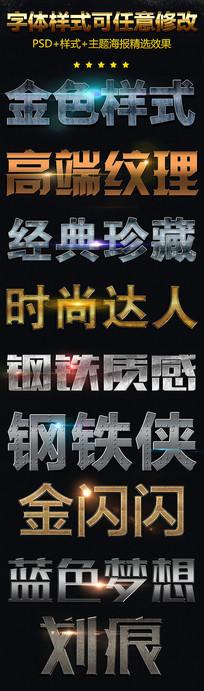 炫酷立体电影海报字体样式