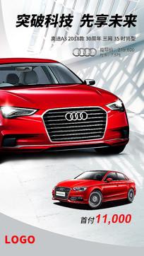 奥迪A3科技汽车广告