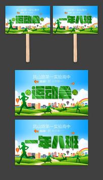 彩虹城市班牌模板设计