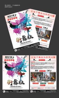创意街舞社招生宣传单