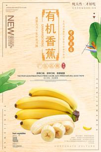大气创意香蕉水果海报设计