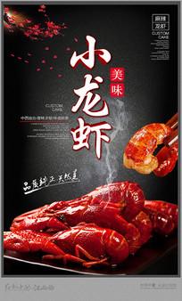 大气小龙虾宣传海报设计
