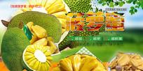高端大气菠萝蜜宣传海报
