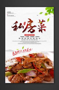 简约私房菜美食海报设计
