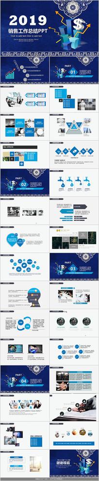 蓝色销售工作总结PPT模板