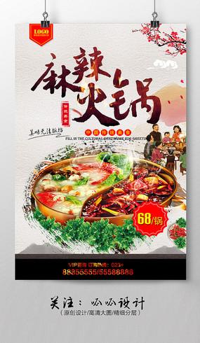 麻辣美食火锅海报图片