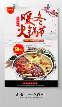 暖冬火锅节宣传海报
