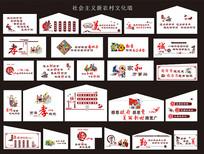 社会主义新农村文化墙