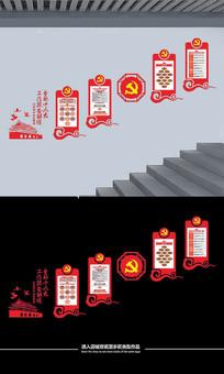 十九大报告党建楼道文化墙