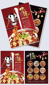 中国风川菜宣传单
