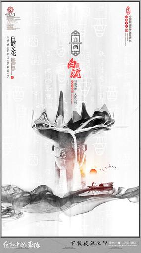 中国风水墨白酒文化海报