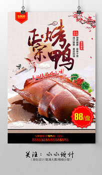 北京正宗烤鸭宣传海报图片