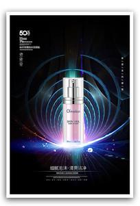 高端简约化妆品促销海报