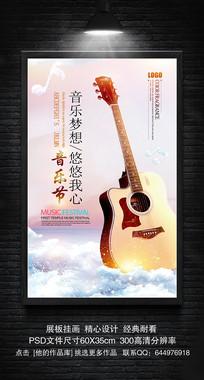吉他乐器音乐节宣传海报