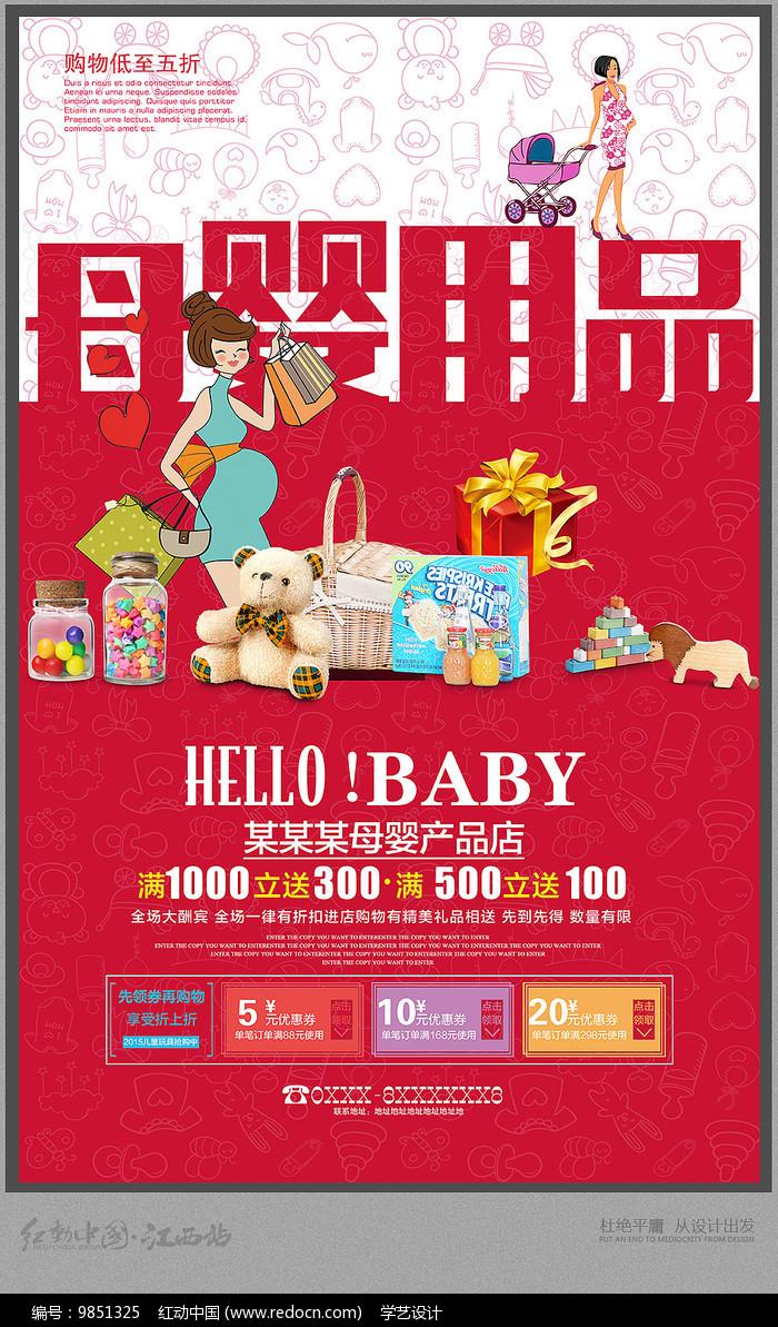 母婴用品促销海报设计图片