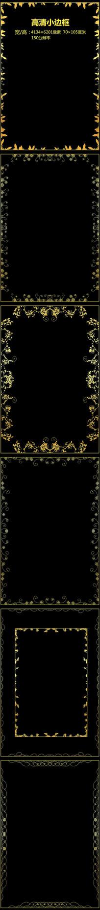 欧式金色花纹小边框装饰框