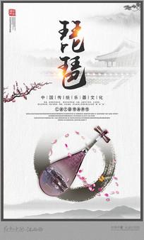琵琶乐器海报宣传设计