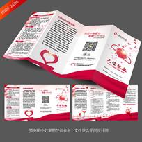 无偿献血公益活动宣传四折页
