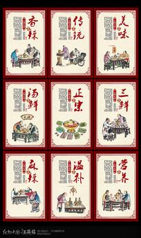整套创意火锅文化展板挂画设计