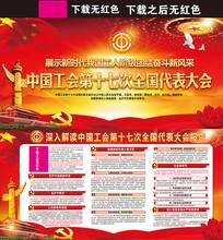 中国工会十七大宣传栏