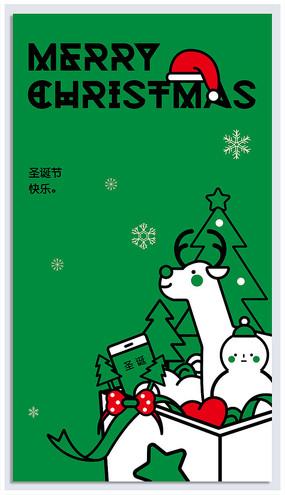 插画风圣诞节海报