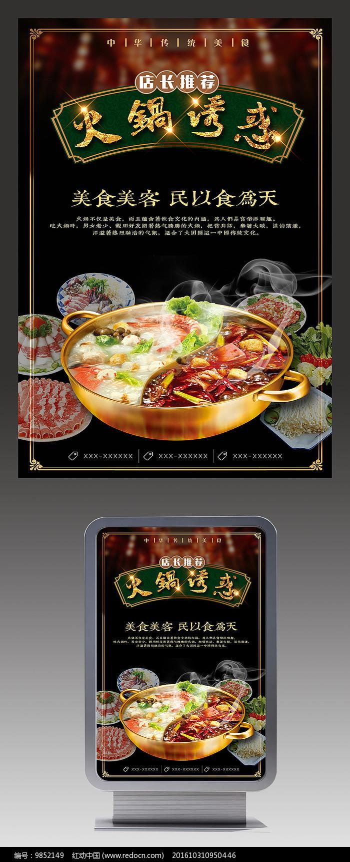 传统美食餐饮美食火锅促销海报图片