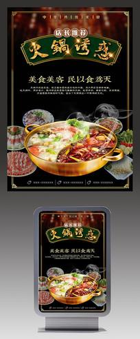 传统美食餐饮美食火锅促销海报