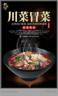 简约川菜冒菜海报