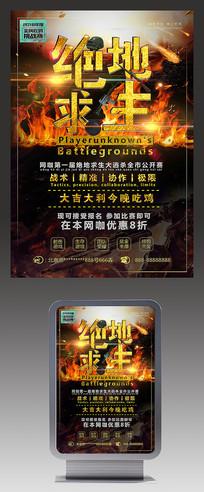 酷炫绝地求生游戏网吧比赛海报