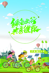 绿色出行共享健康公益海报