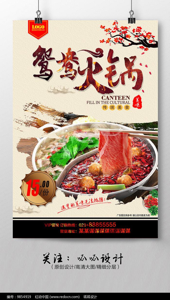 美食鸳鸯火锅海报图片图片