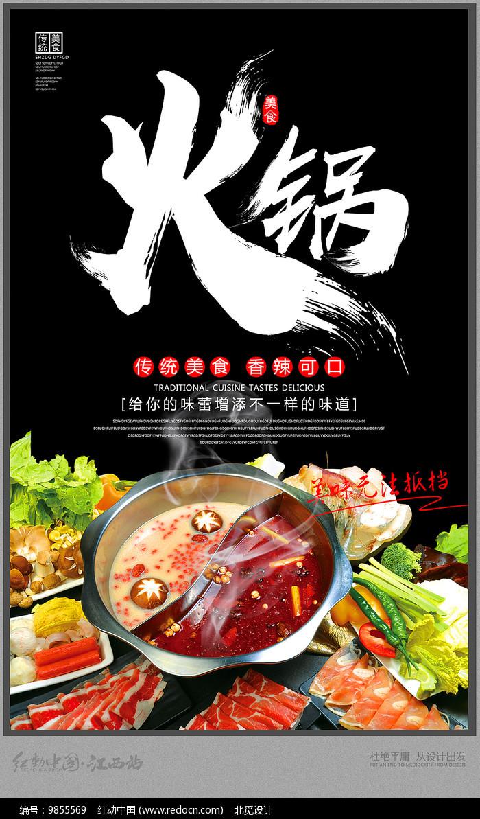 美味火锅海报图片