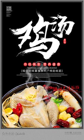 美味鸡汤海报设计