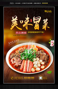 美味四川冒菜餐饮海报