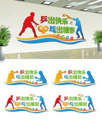 乒乓球活动室文化墙体育文化墙