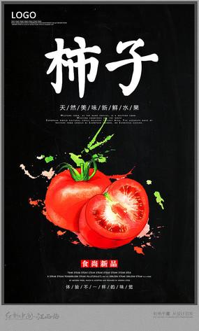 柿子宣传海报