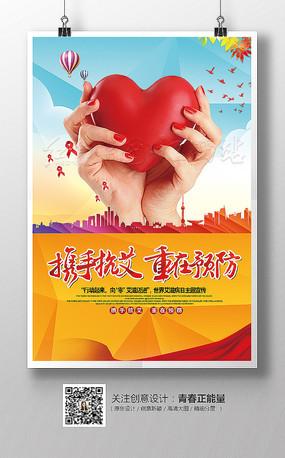 携手抗艾重在预防公益海报设计