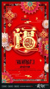 中式花纹2019猪年海报设计