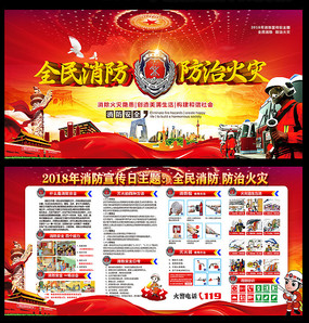 119消防宣传日素材