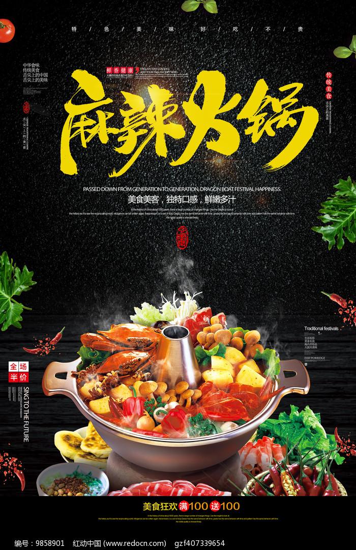 创意大气麻辣火锅海报图片