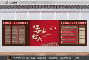 党建十七大工会文化墙