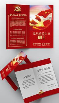大气红色党员政治生日卡