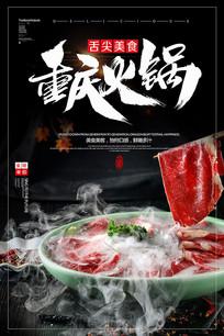 大气时尚火锅海报设计