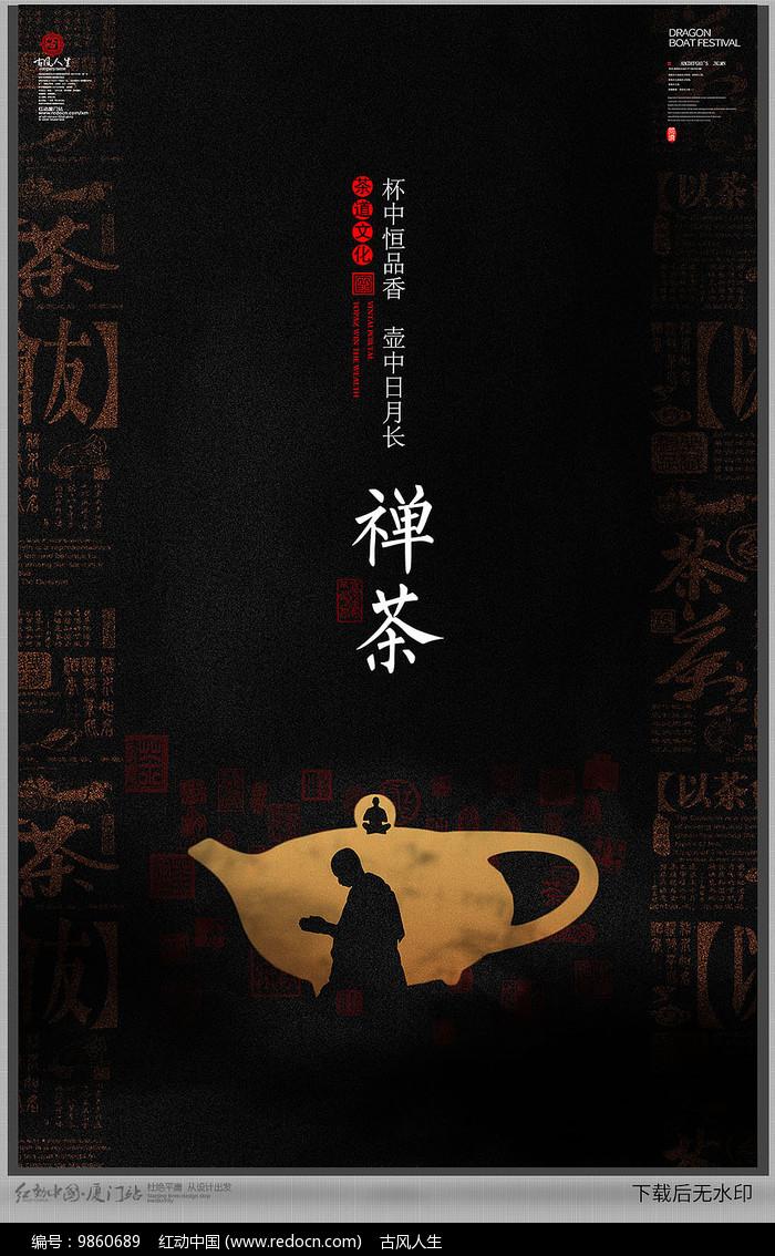 高端黑色禅茶海报图片