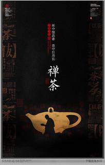 高端黑色禅茶海报